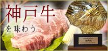 神戸牛を味わう