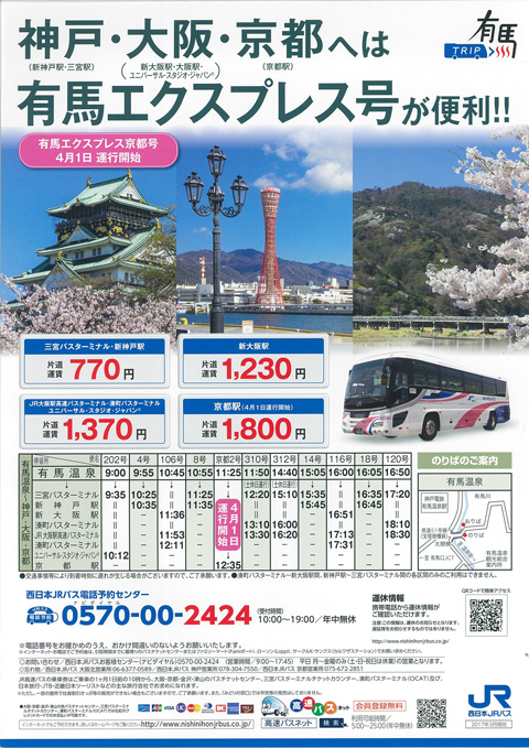 jr_kyoto_bus