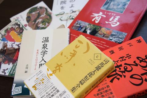 有馬温泉書籍