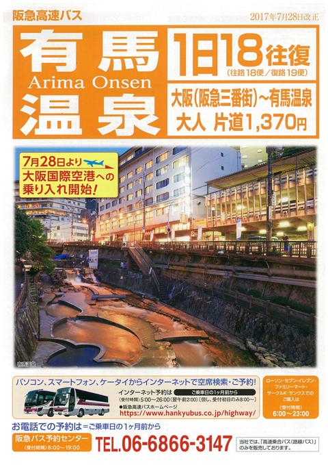 阪急高速バス 大阪国際空港~有馬温泉 運航開始!