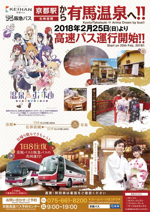 高速バス「京都有馬線」運行開始!