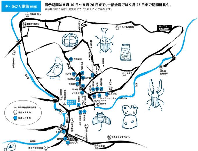有馬「ゆ・あかり」散策map<BR>