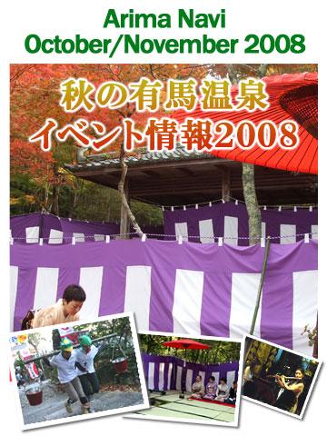 秋の有馬温泉 イベント情報2008