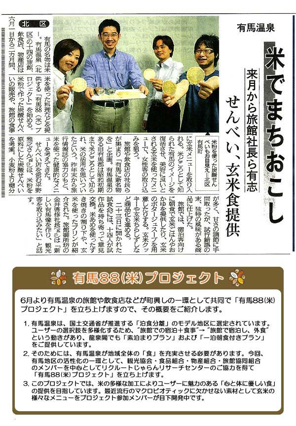 2007年5月24日神戸新聞「有馬温泉 米でまちおこし」