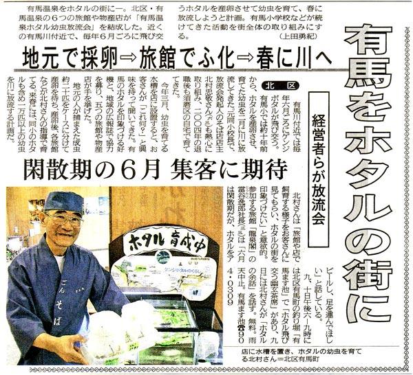 神戸新聞6月2日朝刊 有馬をホタルの街に