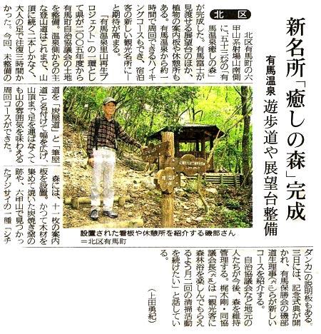 神戸新聞6月2日朝刊 新名所「癒しの森」完成