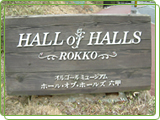 Hall of Halls Rokko