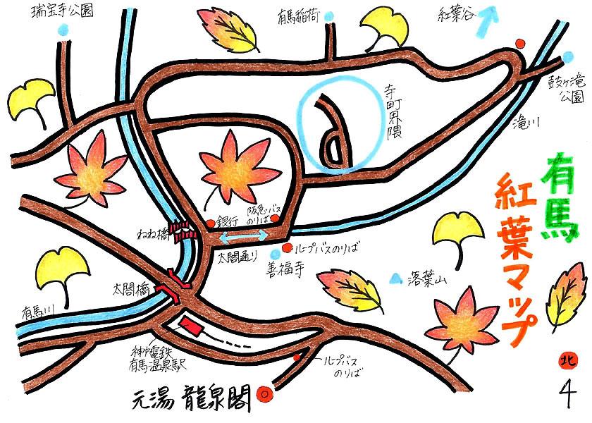 有馬温泉と神戸の紅葉 ...