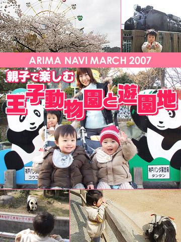 有馬ナビ 親子で楽しむ王子動物園と遊園地
