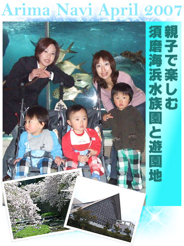親子で楽しむ須磨海浜水族園と遊園地