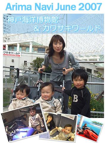 神戸海洋博物館&カワサキワールド