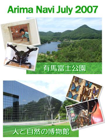 有馬富士公園&人と自然の博物館