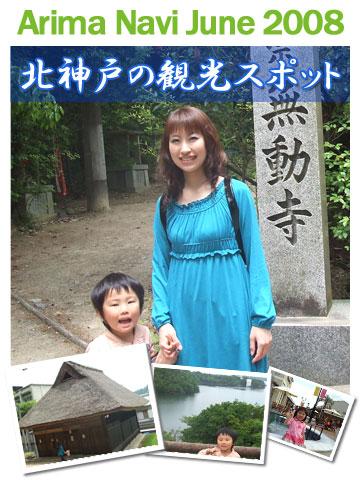 北神戸の観光スポット