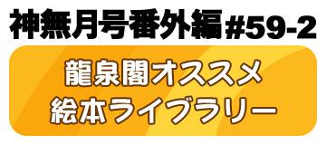 龍泉閣オススメ絵本ライブラリー