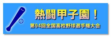 熱闘甲子園2012!夏の高校野球特集