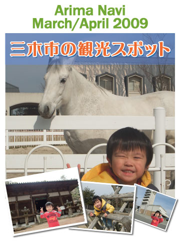 有馬ナビ弥生・卯月合併号 三木観光