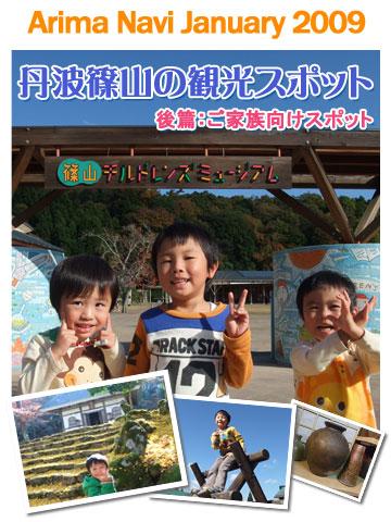 有馬ナビ新春号 丹波篠山の観光スポット