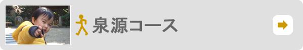 泉源コース