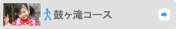 鼓ヶ滝コース